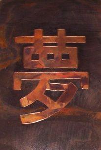 Kupfer, Kunsthandwerk, Metall, Schriftzeichen