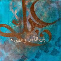 Türkis, Malerei acryl, Modern art, Arabisch