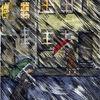 Häuser, Mischtechnik, Wind, Wetter