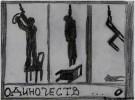Zeichnung, Frust, Einsamkeit, Suizid