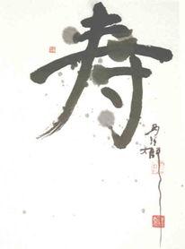 Chinesische schriftzeichen, Schwarz weiß, Kalligrafie, Tusche