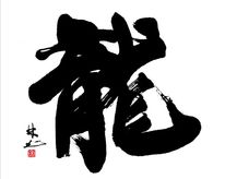 Abstrakt, Malerei, Chinesisch, Kalligrafie