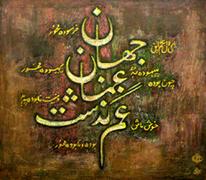 Kalligrafie, Rot schwarz, Gedicht, Persisch