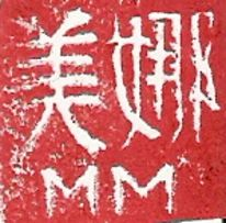 Stempel, Logo, Jade, Hongkong