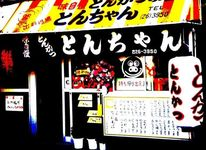 Schlachter, Einkaufen, Schlachterladen, Japanisch