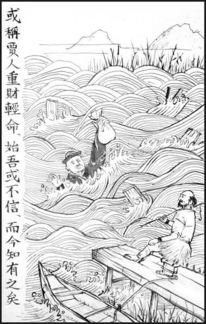 Kalligrafie, Liuji, Japanische kalligrafie, Liu ji