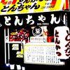Schlachterladen, Einkaufen, Japan, Japanisch