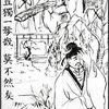 Buch Illustration - sumi-e, chinesische buch illustration, buch chinesisch, japanische illustration
