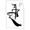Kalligrafie, Wahrzeichen, Chinesisches zeichen, Schwarz weiß